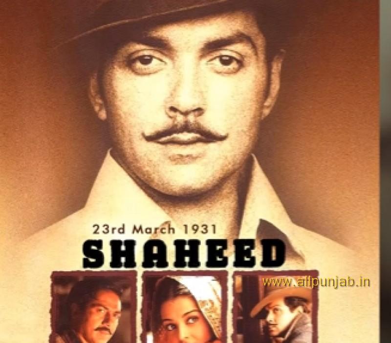 Aye Watan - Shaheed- 23Rd March 1931 - Veer Rajinder