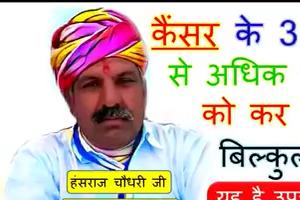 राजस्थान में कैंसर उपचार (अब कैसर की तोङेगे कमर)