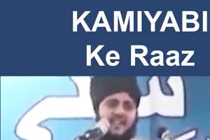 Kamiyabi Ke Raaz - How to be successful in life